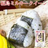 米 白米 5kg ミルキークイーン 福島県産 令和元年産 1等米 ミルキークイーン お米 5キロ 安い あす楽 送料別
