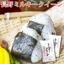 【入荷未定】【あす楽 14時まで】米 白米 または 玄米 10kg 送料無料 ミルキークイーン 5k ...