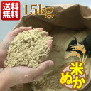 糠 米糠 15kg ヌカ 美米屋 米屋の米ぬか 国産米原料 ...