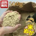 糠 米糠 500g ヌカ 美米屋 米屋の米ぬか 国産米原料 ...