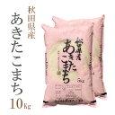 米 白米 または 玄米 10kg 送料無料 あきたこまち 5kg×2袋 秋田県産 令和2年産 1等米 ...