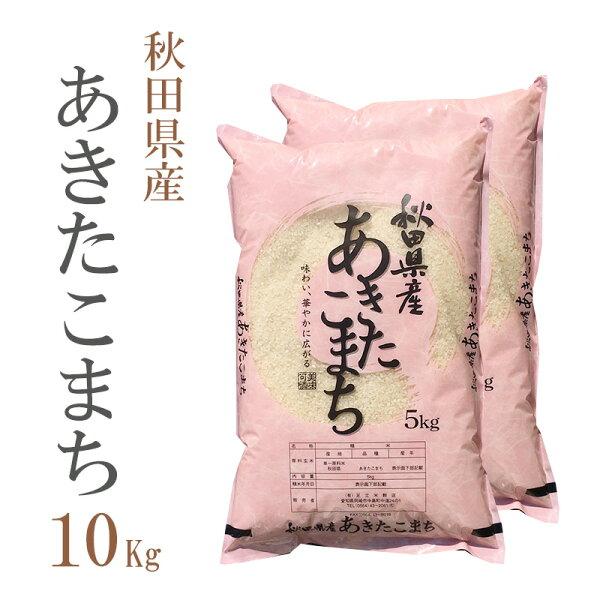 米白米または玄米10kgあきたこまち5kg×2袋秋田県産令和2年産1等米あきたこまちお米10キロ安いあす楽沖縄配送不可