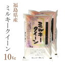 米 白米 10kg 送料無料 ミルキークイーン 5kg×2袋 福島県産 令和2年産 1等米 ミルキー ...