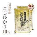 米 白米 10kg 特A 送料無料 コシヒカリ 5kg×2袋 福島県産 令和2年産 コシヒカリ お米