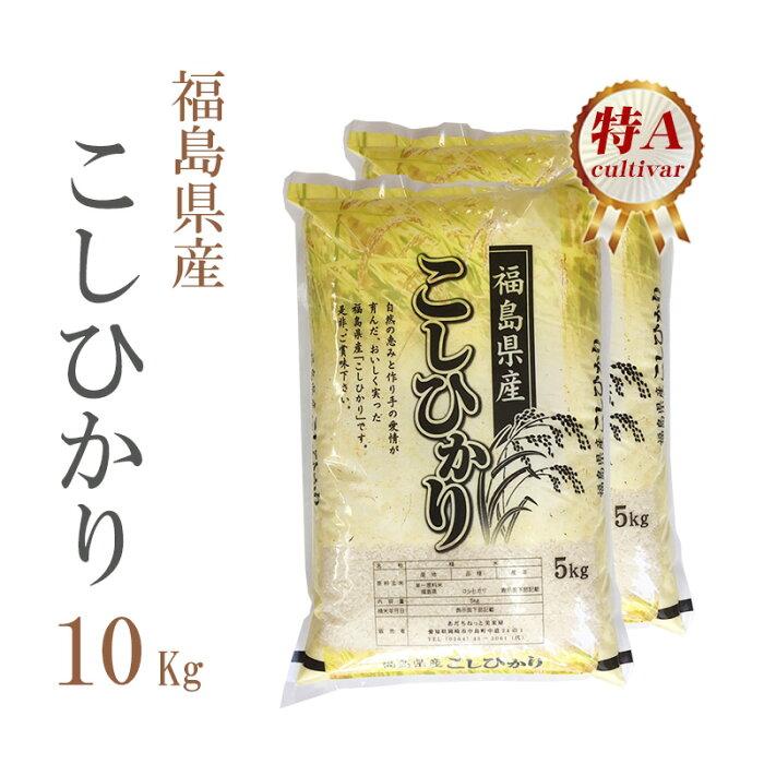 新米 米 白米 10kg 送料無料 コシヒカリ 5kg×2袋 福島県産 令和2年産 コシヒカリ お米 10キロ 安い あす楽 沖縄 配送不可