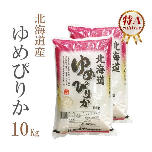 米白米または玄米10kg特Aゆめぴりか5kg×2袋北海道産令和2年産1等米ゆめぴりかお米10キロ安いあす楽沖縄配送不可