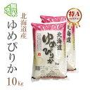 無洗米 10kg 送料無料 ゆめぴりか 5kg×2袋 北海道産 令和2年産 1等米 ゆめぴりか お米 10キロ 安い 送料無料 沖縄配送不可