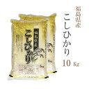 新米 米 白米 10kg 送料無料 コシヒカリ 5kg×2袋 福島県産 令和3年産 コシヒカリ お米