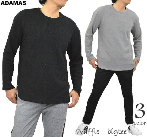 Tシャツメンズ長袖無地大きいサイズビッグサイズビッグbigビッグシルエット大きめカットソーワッフルロンtロング丈ロングtシャツロンティークルーネック白黒グレー長袖Tシャツカジュアル春メンズファッショントップス