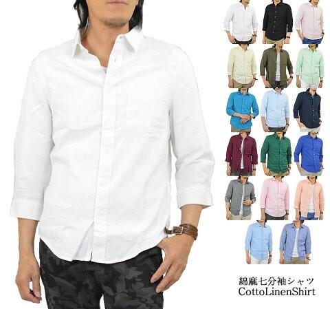シャツメンズ七分袖ストレッチカジュアルシャツ七分袖シャツ7分袖シャツ7分袖メンズ無地綿麻春物春服春夏コットンリネン…