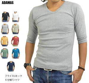Tシャツ メンズ 無地 カットソー インナー 7分袖Tシャツ よりスッキリな 6分袖Tシャツ 長袖と半袖の中間袖 六分袖 フライス Uネック 七分袖 7分袖 六分袖 6分袖 重ね着 下着 トップス 春 夏 秋 オールシーズン 白 黒 メンズファッション カジュアル メール便 送料無料 mb …
