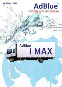 AdBlueアドブルー尿素水バックインボックスセット(5Lバッグ×4個・40cmノズル)