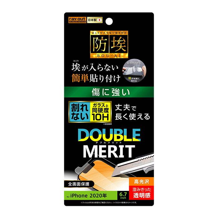 スマートフォン・携帯電話アクセサリー, 液晶保護フィルム  iPhone12ProMax 10H iPhone 12 Pro max 6.7inch s-in-7f141