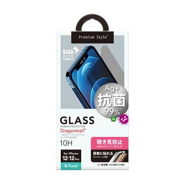 iPhone12 iPhone12Pro ガイドフレーム付き 抗菌 液晶 保護 ガラス 覗き見防止 耐衝撃 ブラインド ガラスフィルム Dragontrail ドラゴントレイル 保護フィルム 保護ガラス 強化ガラス 液晶保護 画面 フィルム アイフォン トゥエルブ プロ iPhone 12 pro 6.1inch s-pg-7h010
