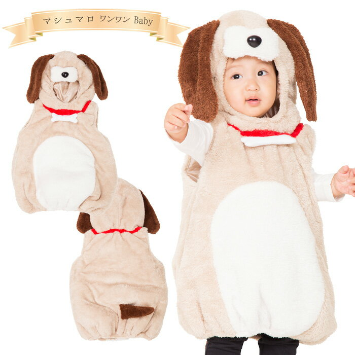 ベビー マシュマロ ワンワン 犬 イヌ いぬ 子犬 動物 もこもこ あったか ロンパース ロンパス 赤ちゃん 着ぐるみ 着ぐるみ きぐるみ フード付き 出産祝い きぐるみロンパース 着ぐるみロンパース キッズ 衣装 コスチューム ハロウィン コスプレ 2018 仮装 即納 s-cs_6f622