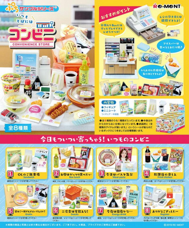 ぬいぐるみ・人形, ドールハウス  re-ment 8 BOX s-ok-6h930