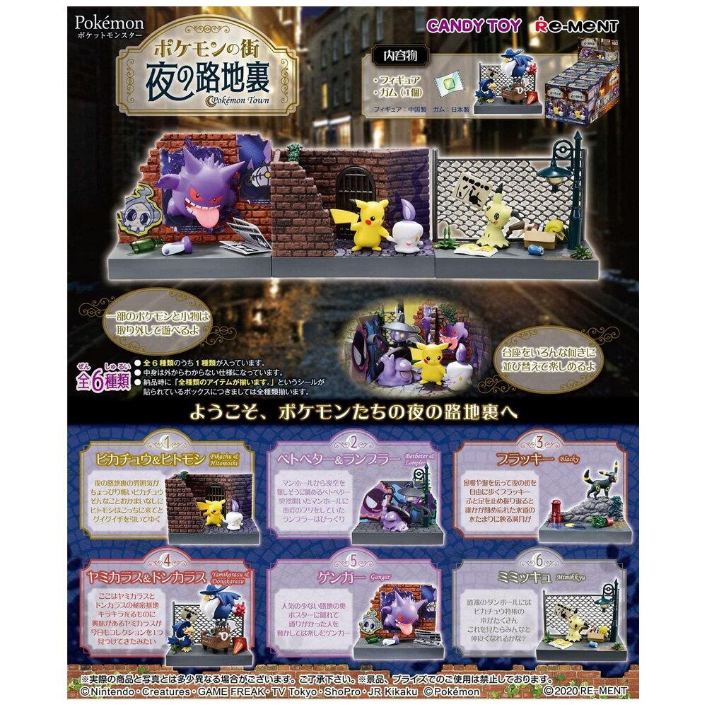 コレクション, 食玩・おまけ  re-ment 6 BOX s-ok-6h955