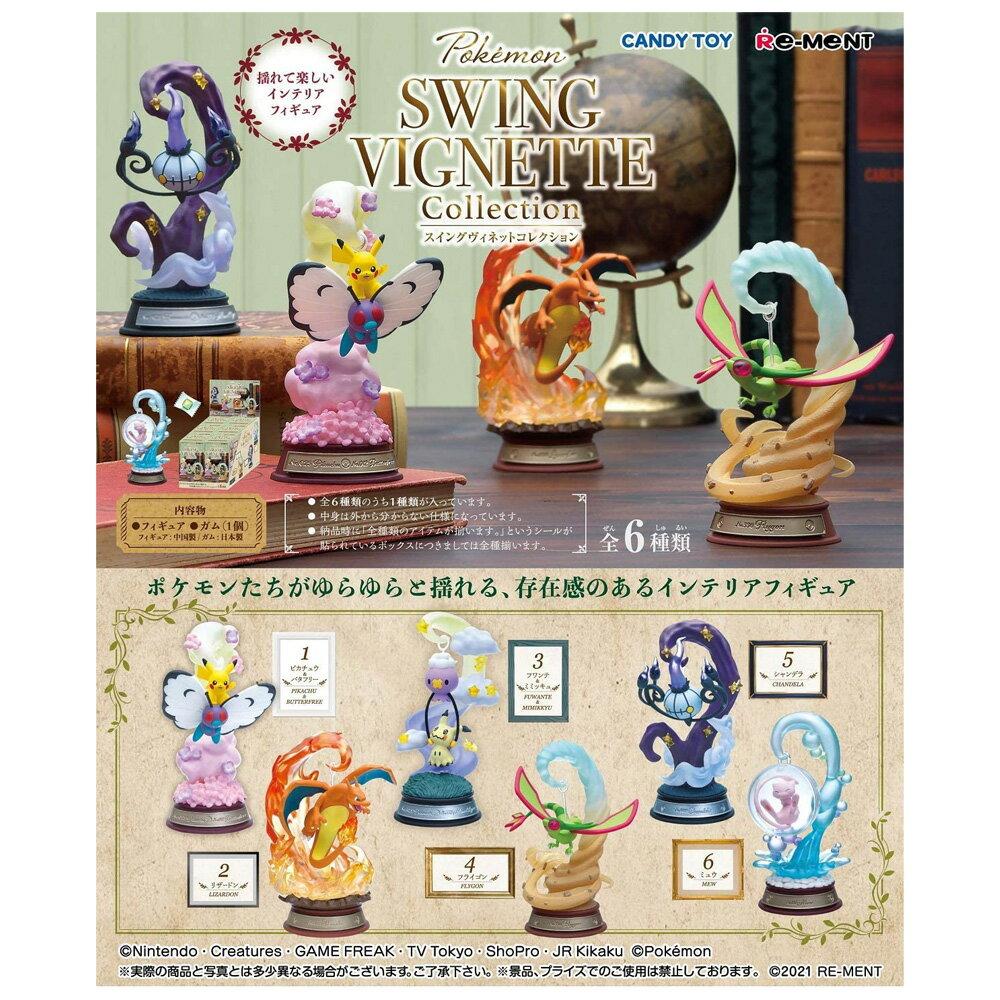 コレクション, フィギュア  re-ment SWING VIGNETTE Collection 6 BOX s-ok-6h957