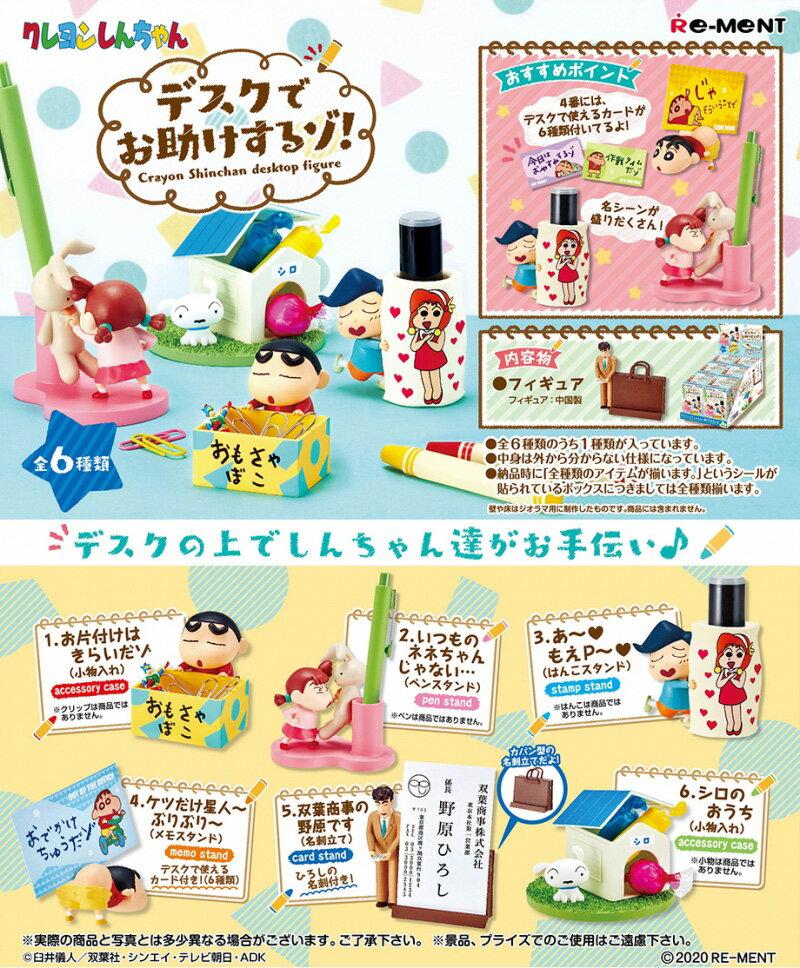 ぬいぐるみ・人形, ドールハウス re-ment 6 BOX s-ok-6h962