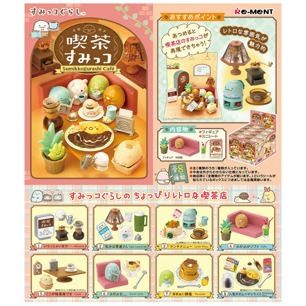コレクション, フィギュア re-ment 8 BOX rement s-ok-6h970