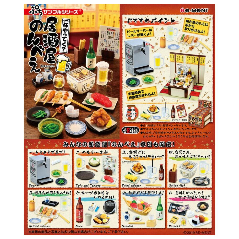 ぬいぐるみ・人形, ドールハウス re-ment 8 BOX s-ok-6h980