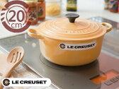 ルクルーゼ LE CREUSET ル クルーゼ ココットロンド20cm(2501-20)<サフランイエロー>