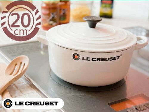 ルクルーゼ LE CREUSET ル クルーゼ ココットロンド20cm(2501-20)<ホワイト>[正規日本仕様]