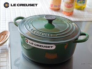 **【正規日本仕様 15%OFF】LE CREUSET/ル・クルーゼ ココットロンド22cm<バジルグリーン>