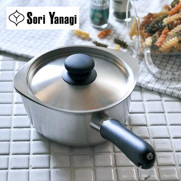 柳宗理 ( YANAGI SORI ) ミルクパン つや消し ふた付き【 アドキッチン 】