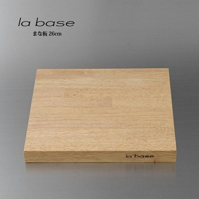 la base ラ・バーゼ まな板 26cm ( LB-009 ) 有元葉子 ラ バーゼ 木製 カッティングボード シンプル