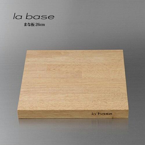 la base ラ・バーゼ まな板 26cm ( LB-009 ) 有元葉子 / ラ バーゼ / 木製 / カッティングボード /...