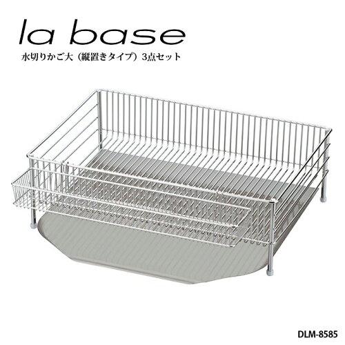 la base ラ・バーゼ 水切りかご ( 大 ) 3点セット 縦置きタイプ ( DLM-8585 ) 有元葉子 / ラ バー...