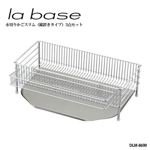 la base ラ・バーゼ 水切りかご ( スリム ) 3点セット ( DLM-8690 ) 有元葉子 / ラ バーゼ / スリ...