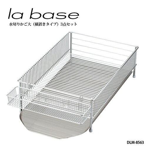 la base ラ・バーゼ 水切りかご ( 大 ) 3点セット 横置きタイプ ( DLM-8563 ) 有元葉子 / ラ バー...