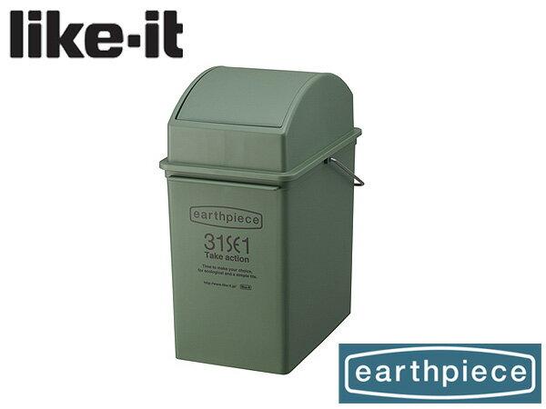 ライクイット Like-it アースピース スイングダスト 浅型 earthpiece ゴミ箱 like-it カーキー