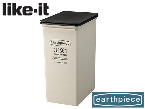 【12/10限定★エントリー最大21倍!】ライクイット Like-it アースピース プッシュダスト 深型 earthpiece ゴミ箱 like-it アイボリー