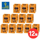 【12箱セット 送料無料】キーコーヒー まいにちカフェ コーヒーバッグ ( 5本入り ) KEY COFFEE アラビカ100% 嗜好品 コーヒー 【キャンセル・返品・交換不可】