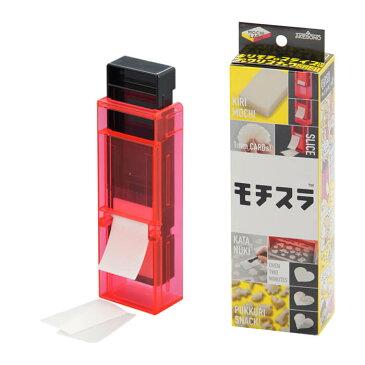 曙産業 モチスラ モチラボシリーズ SE-2504 ピンク もち 餅 おもち スライサー 切り餅 切りもち 便利グッズ お餅