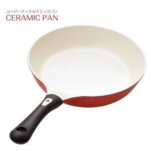 コージークック セラミック フライパン 26cm IH対応 セラミックパン セラミックフライパン IH CERAMIC PAN cozycook 【送料無料】フタ別売り