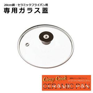 コージークック セラミック フライパン オリジナル CERAMICPAN ブランド フィンランド おしゃれ シンプル