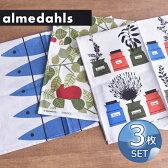 《メール便送料無料》 アルメダールス キッチンタオル 3枚セット 【 Almedahls スウェーデン 北欧雑貨 】