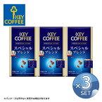 【まとめ買いで送料無料】キーコーヒー VP プレミアムステージ スペシャルブレンド 200g <粉> 【3個セット】 【 KEY COFFEE 真空パック 】 【 ※ご注文後のキャンセル・返品・交換不可。 】