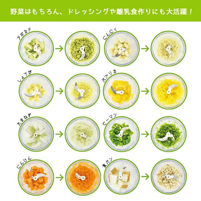 野菜はもちろん、ドレッシングや離乳食作りにも大活躍!
