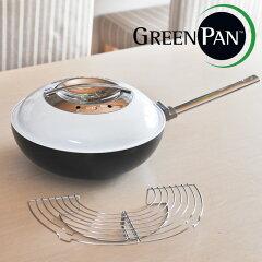 **【再値下げ!55%OFF】GREEN PAN/グリーンパン ワンダーウォック(CW0003031)