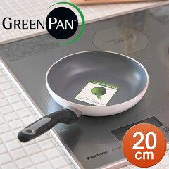 **GREEN PAN/グリーンパン SOFIA/ソフィア フライパン 20cm IH対応【greenpan/グリーンパン/フライパン】<ホワイト>