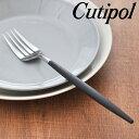 ** クチポール ゴア ディナーフォーク ( GO04 ) 【Cutipol GOA キュティポール キュテポル ...