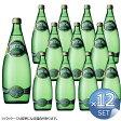 【送料無料直送】ペリエ/perrier 炭酸入りナチュラルミネラルウォーター 750mL(瓶)×12本