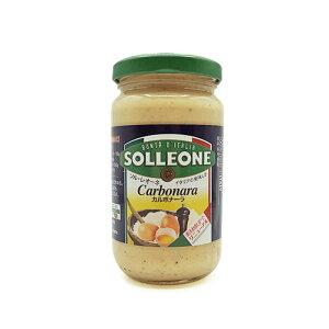 ソルレオーネ カルボナーラソース 190g【キャンセル・返品・交換不可】SOLLEONE Carbonara
