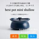 モラトゥーラ ベストポット ミニ シャロー インディゴブルー 両手鍋 鍋 無水調理 土鍋 炊飯 be
