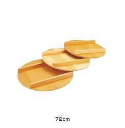 木製飯台用蓋(サワラ材)72cm用<72cm用>【アドキッチン】